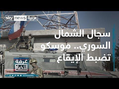 سجال الشمال السوري.. موسكو تضبط الإيقاع  - نشر قبل 6 ساعة