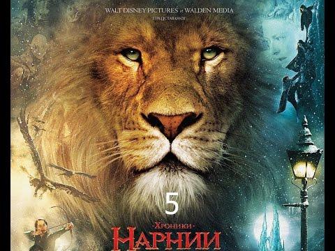 11 лучших фильмов, похожих на Хроники Нарнии: Лев, колдунья и волшебный шкаф (2005)