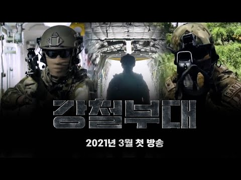 2021 최강의 특수부대를 가린다 I 강철부대 I 3월 첫방송