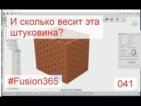 Расчет физических параметров во Fusion 360 на примере кирпичной кладки - Выпуск #041