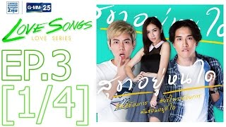Love Songs Love Series ตอน สุขาอยู่หนใด EP.3 [1/4]