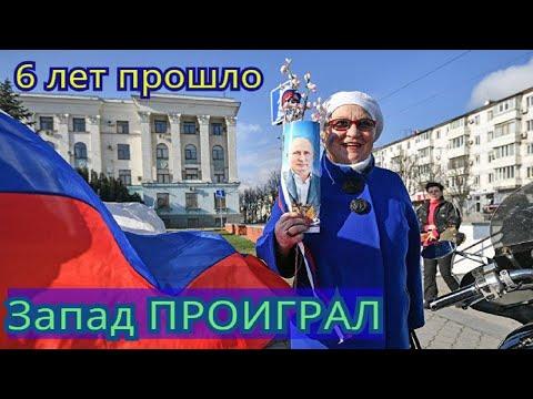 Американские СМИ: Крымчане счастливы,что живут в России! Ситуация на полуострове спустя 6 лет