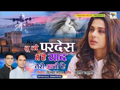 Sad Ghazal : рддреВ рддреЛ рдкрд░рджреЗрд╕ рдореЗрдВ рд╣реИ рдпрд╛рдж рддреЗрд░реА рдЖрддреА рд╣реИ   Dilbar Meraj   Dard Bhara Geet   рдЧрд╝рдЬрд╝рд▓ song