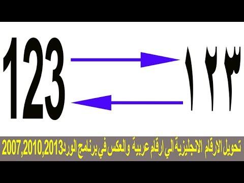 التفقيط وتحويل الارقام إلى حروف بالعربية في اكسل 2010 Excel