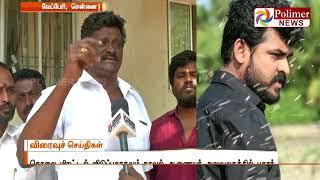 மன்னர் வகையறா திரைப்படம் தொடர்பாக, நடிகர் விமல் உள்ளிட்ட 3 பேர் மீது காவல் ஆணையத்தில் புகார்