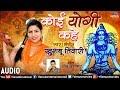 Khushboo Tiwari | कोई योगी कहे | Koi Yogi Kahe | Best Hindi Devotional Songs 2018