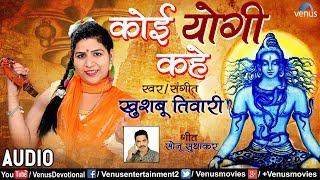 Download Khushboo Tiwari | कोई योगी कहे | Koi Yogi Kahe | Best Hindi Devotional Songs 2018 MP3 song and Music Video