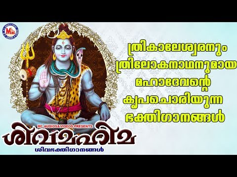 ത്രികാലേശ്വരനും-ത്രിലോകനാഥനുമായ-മഹാദേവൻറ്റെ-ഭക്തിഗാനങ്ങൾ- siva-devotional-songs-malayalam