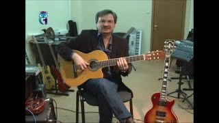 Уроки музыки # 1. Гитара. Игорь Ламзин