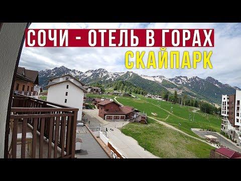 Скайпарк в Сочи 2018 - прыжок с Банджи 207м, отзывы Туристов