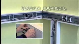 видео Прокладка кабеля в кабель-канале