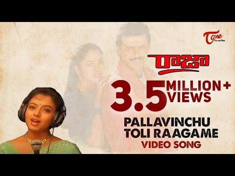 Raja - Telugu Songs - Pallavinchu Tholi Ragame Surodayam thumbnail