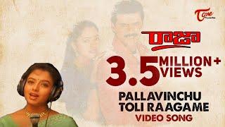 Raja - Telugu Songs - Pallavinchu Tholi Ragame Surodayam