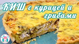 Французский КИШ или Пирог с Курицей и Грибами😋👍 Рецепт Вкусного Пирога
