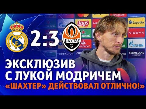 Эксклюзивное интервью с Модричем. Шахтер – очень хорошая команда, заслужившая победу над Реалом