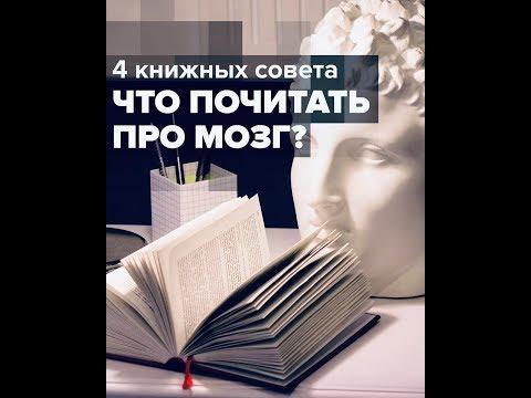 Книги про мозг от настоящих ученых. Книжный совет. А.В. Курпатов