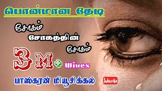 பொன்மான தேடி காதல் சோகம்/ponmaanai thedi kadhal sogam