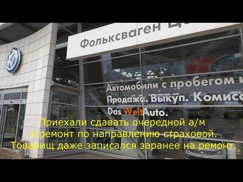 Сдача а/м в ремонт по Осаго к оф.дилеру Шкода