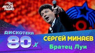 Download Сергей Минаев - Братец Луи (Дискотека 80-х 2015, Авторадио) Mp3 and Videos