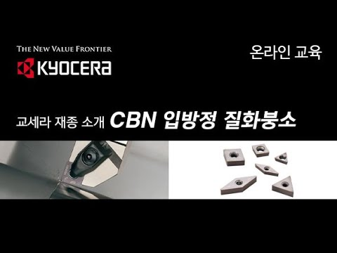 (KYOCERA)  - [ CBN ] 교세라 재종 소개
