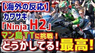 海外「どうかしてる。最高!」カワサキH2Rがあのマン島TTに挑戦!全力直線アタックに海外が仰天【海外の反応】【日本人も知らない真のニッポン】
