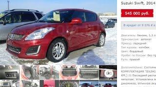 Авторынок Новосибирска - автомобили из Японии