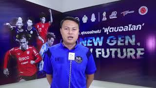 สัมภาษณ์ความพร้อมในการเตรียมทีม สมาคมกีฬาแห่งจังหวัดสุพรรณบุรี