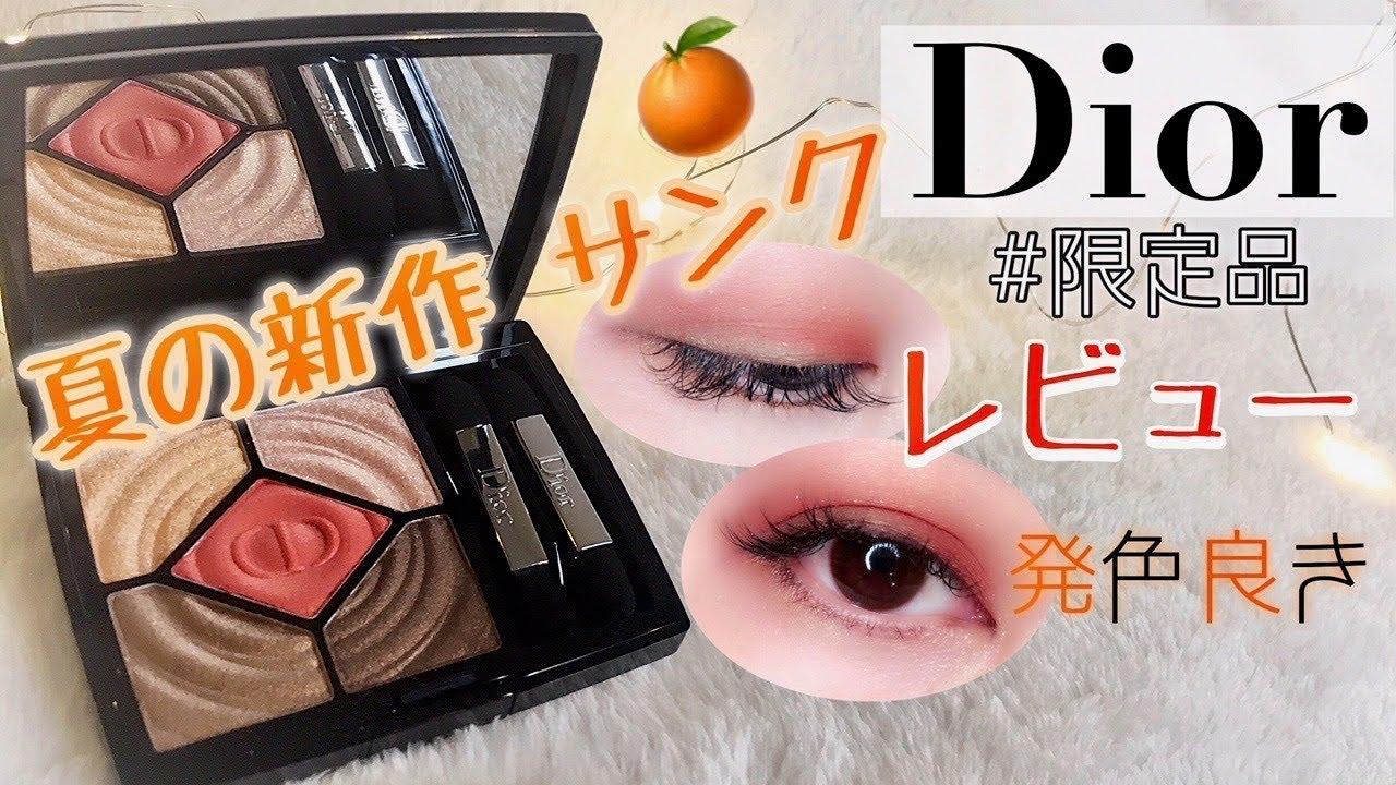 san francisco dd47a 7b93c 【Dior 新作】夏の限定サンク クルール 597 レビュー!オレンジが可愛い!【アイシャドウ】