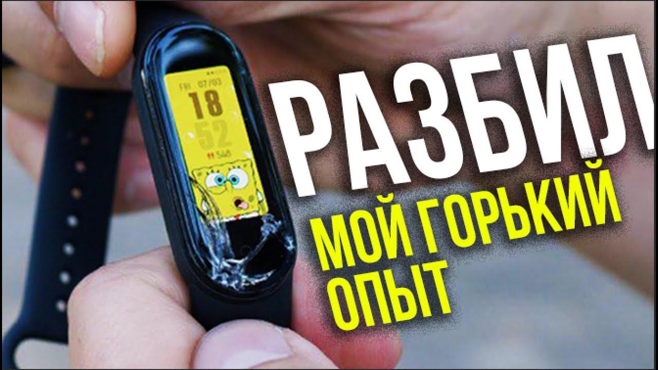 Провал нового Mi BAND 5 - КРАШ-ТЕСТ на прочность