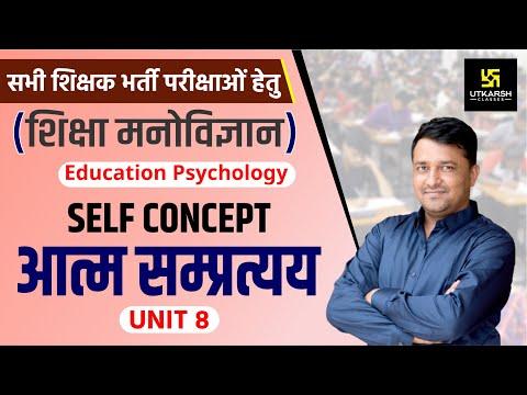 Self Concept | आत्म सम्प्रत्यय | शिक्षा मनोविज्ञान | Educations Psychology | By Ankit Sir