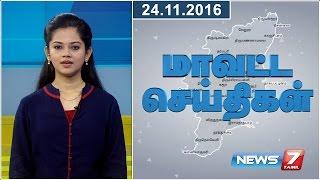 Tamil Nadu Districts News 24-11-2016 – News7 Tamil News