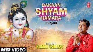 Bakaan Shyam Hamara I KUMAR SANJEEV I Latest Krishna Bhajan I New Full HD Song