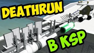 DEATHRUN В KSP | WIPEOUT В KERBAL SPACE PROGRAM | DEATHRUN ЧЕЛЕНДЖ