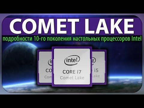 💎COMET LAKE, подробности 10-го поколения настольных процессоров Intel