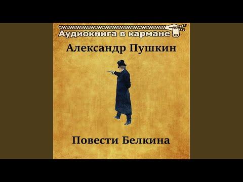 Барышня-крестьянка, Чт. 1