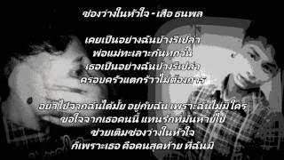 ช่องว่างในหัวใจ - เสือ ธนพล