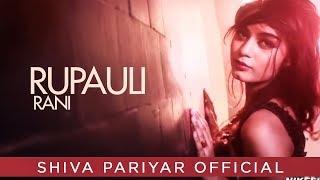 Shiva Pariyar New Song - Rupauli Rani - Official Video