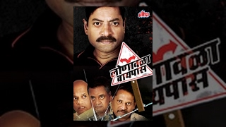 Lonavala By Pass | Full Marathi Movie