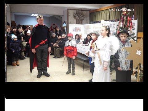 UA: Тернопіль: «Йорданські гостини» у Тернопільському обласному краєзнавчому музеї
