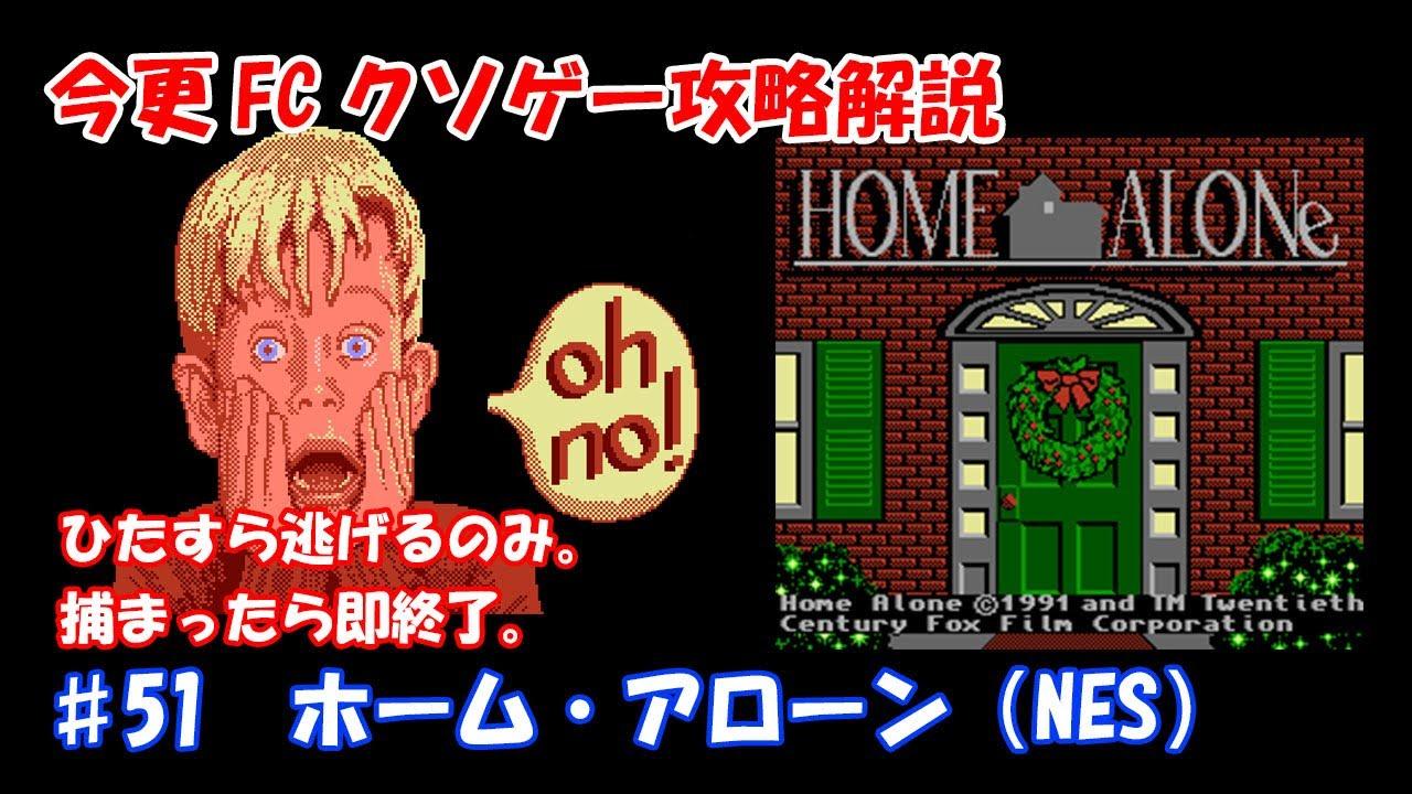 今更FCクソゲー攻略解説 ♯51 ホーム・アローン(NES)