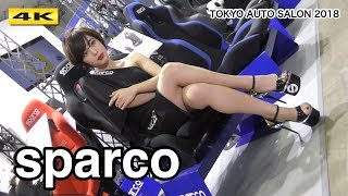東京オートサロン 2018【sparco】 4K TOKYO AUTO SALON 2018