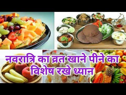 नवरात्रि का व्रत खाने पीने का विशेष रखे ध्यान/Navratri vart food 2017