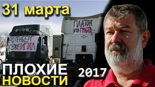 Вячеслав Мальцев | Плохие новости | Артподготовка | 31 марта 2017
