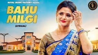 Bahu Milgi ( Lyrical ) | Sky Kohli, Anjali Raghav | Latest Haryanvi Songs Haryanavi 2019 | RMF