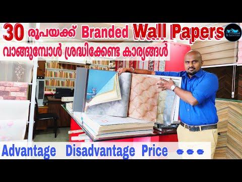 30 രൂപയ്ക്ക് WallPaper Budget friendly Wallpaper Designs How to install wallpaper Dr. Interior