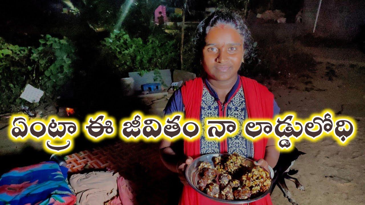 ఏంట్రా ఈ జీవితం నా లడ్డులోది How to make a dry fruit laddu recipe
