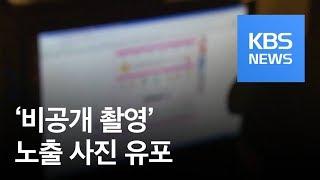 '비공개 촬영 사진 유포' 무더기 적발…양예원도 피해자 / KBS뉴스(News)