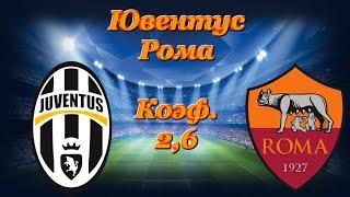 Ювентус Рома Прогноз и Ставки на Футбол 1 08 2020 Италия