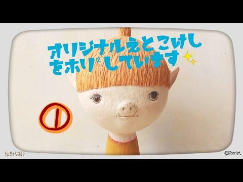 『オリジナル干支こけし』🐗(干支)+girl+こけしホリ²しています♪【キボリTV/トムちゃんねる】