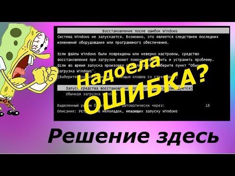 Налоела ошибка ??? Запуск средства восстановления при загрузки  РЕШЕНО ))))